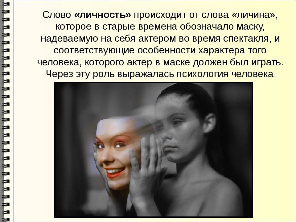 Слово «личность» происходит от слова «личина», которое в старые времена обозн...