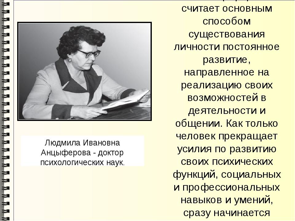 Л.И. Анцыферова считает основным способом существования личности постоянное р...