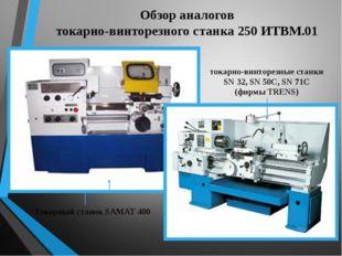 Обзор аналогов токарно-винторезного станка 250 ИТВМ.01 Токарный станок SAMAT
