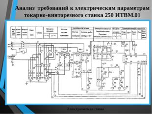 Анализ требований к электрическим параметрам токарно-винторезного станка 250