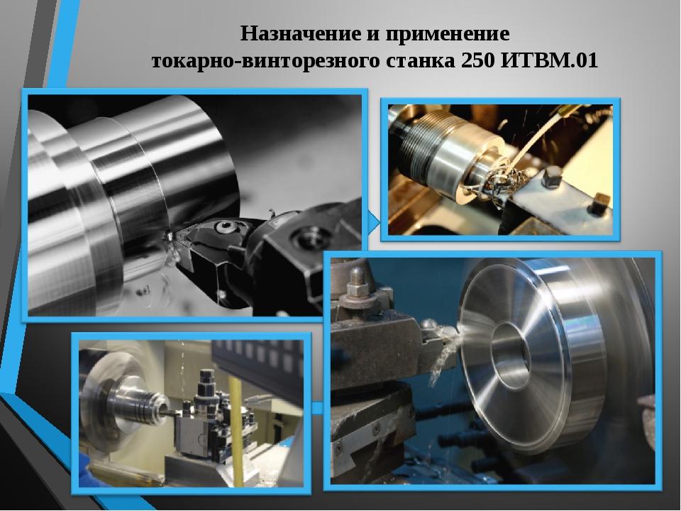 Назначение и применение токарно-винторезного станка 250 ИТВМ.01