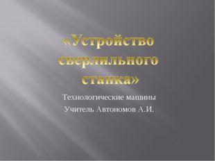 Технологические машины Учитель Автономов А.И.