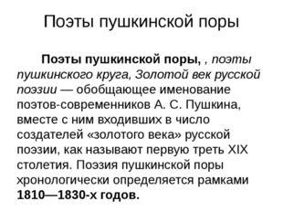 Поэты пушкинской поры Поэты пушкинской поры,, поэты пушкинского круга, Золот