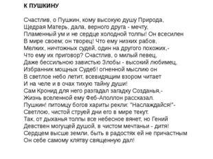 К ПУШКИНУ Счастлив, о Пушкин, кому высокую душу Природа, Щедрая Матерь, дал