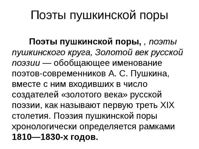 Поэты пушкинской поры Поэты пушкинской поры,, поэты пушкинского круга, Золот...
