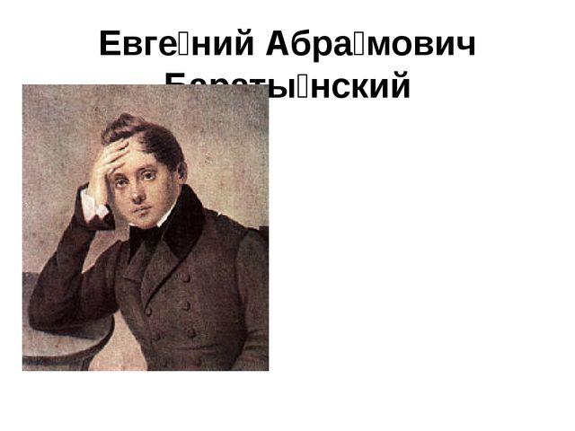 Евге́ний Абра́мович Бараты́нский