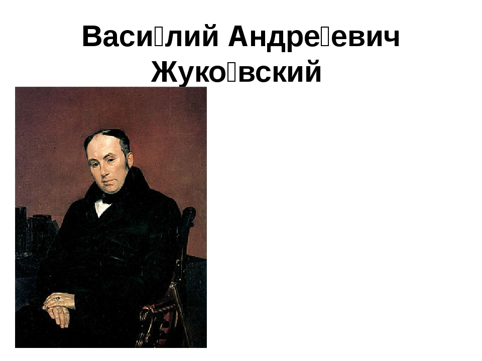 Васи́лий Андре́евич Жуко́вский