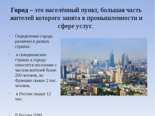 Город –это населённый пункт, большая часть жителей которого занята в промышл
