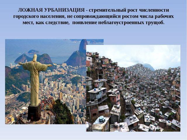 ЛОЖНАЯ УРБАНИЗАЦИЯ-стремительный рост численности городского населения, не...