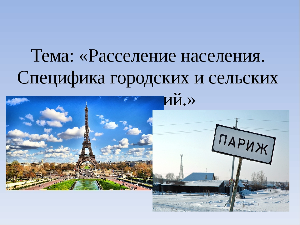 Тема: «Расселение населения. Специфика городских и сельских поселений.»