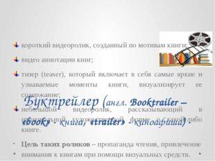 короткий видеоролик, созданный по мотивам книги; видео аннотации книг; тизер