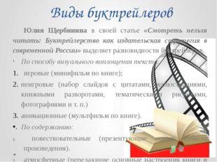 Виды буктрейлеров Юлия Щербинина в своей статье «Смотреть нельзя читать: Бук