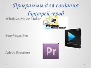 Программы для создания буктрейлеров Windows Movie Maker SonyVegas Pro Adobe P