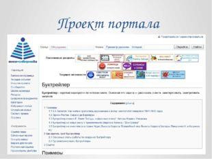 Проект портала ВикиСибириада