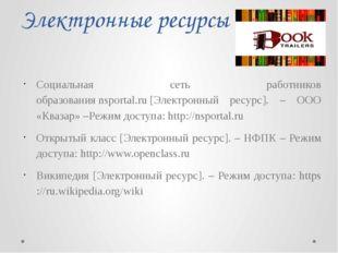 Электронные ресурсы Социальная сеть работников образованияnsportal.ru[Элект