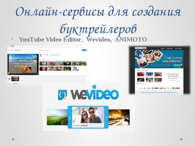 Онлайн-сервисы для создания буктрейлеров YouТube Video Editor, Wevideo, ANIMOTO