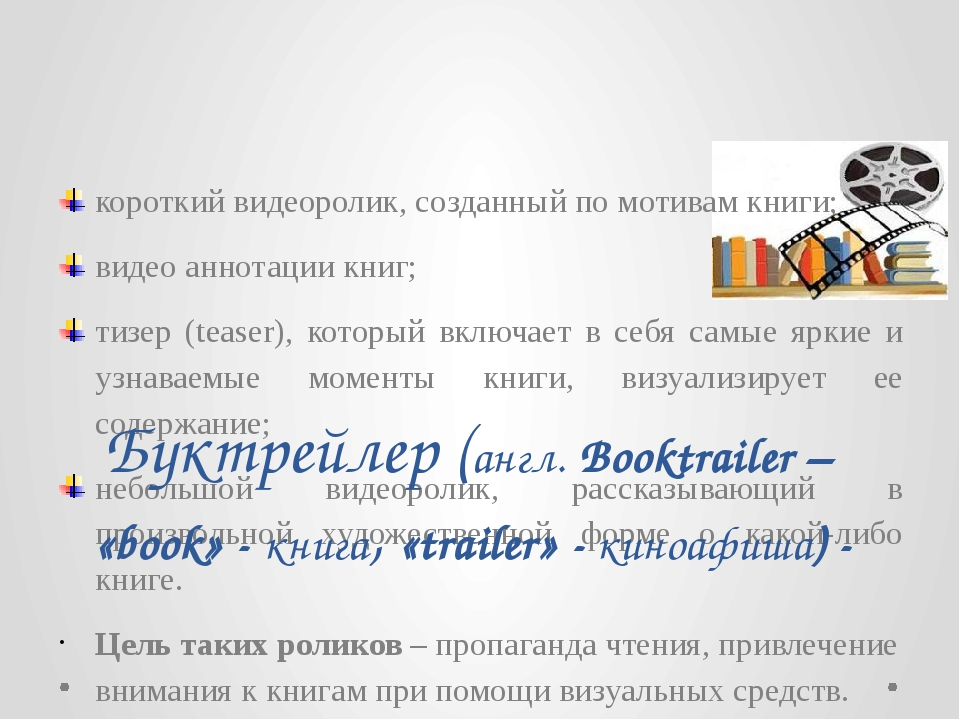 короткий видеоролик, созданный по мотивам книги; видео аннотации книг; тизер...