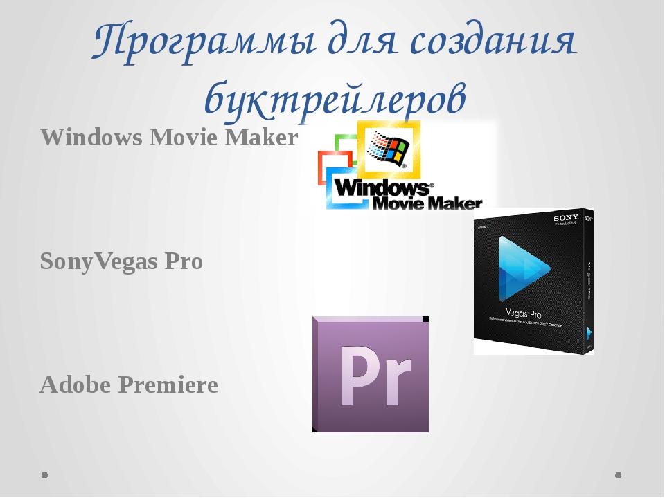 Программы для создания буктрейлеров Windows Movie Maker SonyVegas Pro Adobe P...