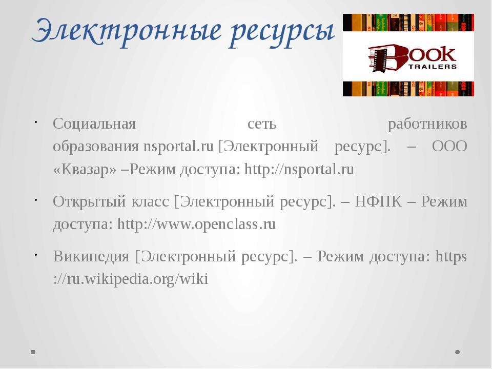 Электронные ресурсы Социальная сеть работников образованияnsportal.ru[Элект...