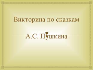 Викторина по сказкам А.С. Пушкина 