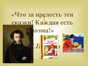«Что за прелесть эти сказки! Каждая есть поэма!» А.С.Пушкин 