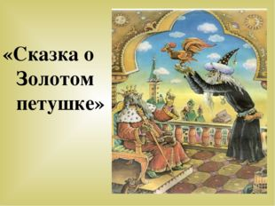 «Сказка о Золотом петушке»