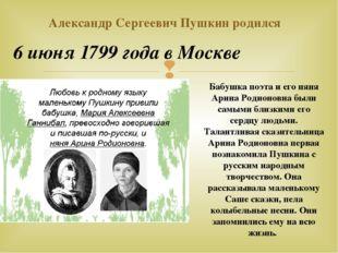 Александр Сергеевич Пушкин родился Бабушка поэта и его няня Арина Родионовна