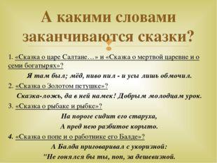 А какими словами заканчиваются сказки? 1. «Сказка о царе Салтане…» и «Сказка