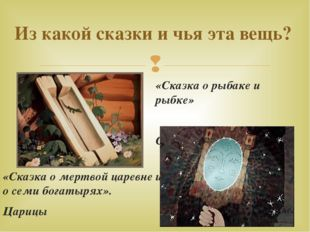 Из какой сказки и чья эта вещь? «Сказка о мертвой царевне и о семи богатырях»