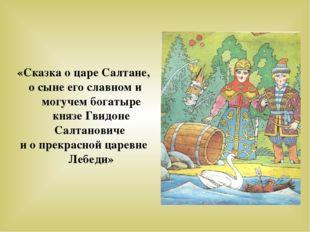 «Сказка о царе Салтане, о сыне его славном и могучем богатыре князе Гвидоне С