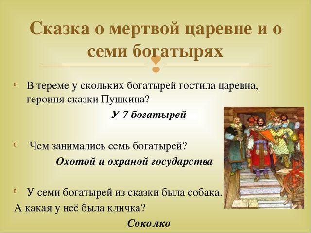 Сказка о мертвой царевне и о семи богатырях В тереме у скольких богатырей гос...