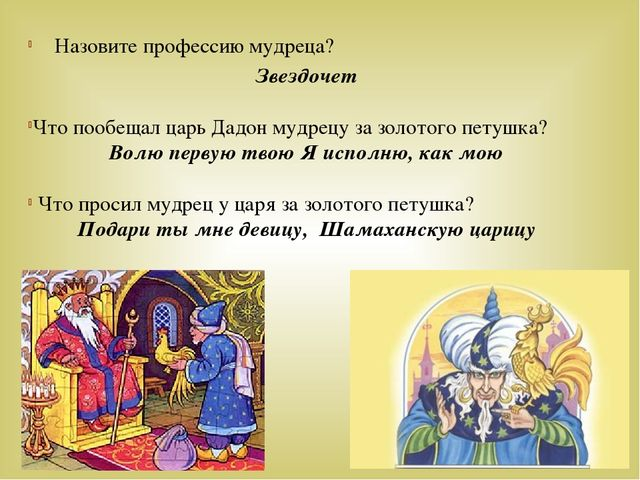 Назовите профессию мудреца? Звездочет Что пообещал царь Дадон мудрецу за золо...