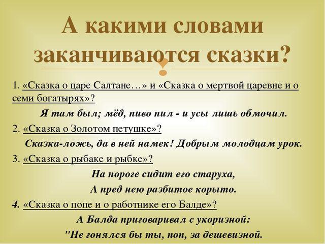 А какими словами заканчиваются сказки? 1. «Сказка о царе Салтане…» и «Сказка...
