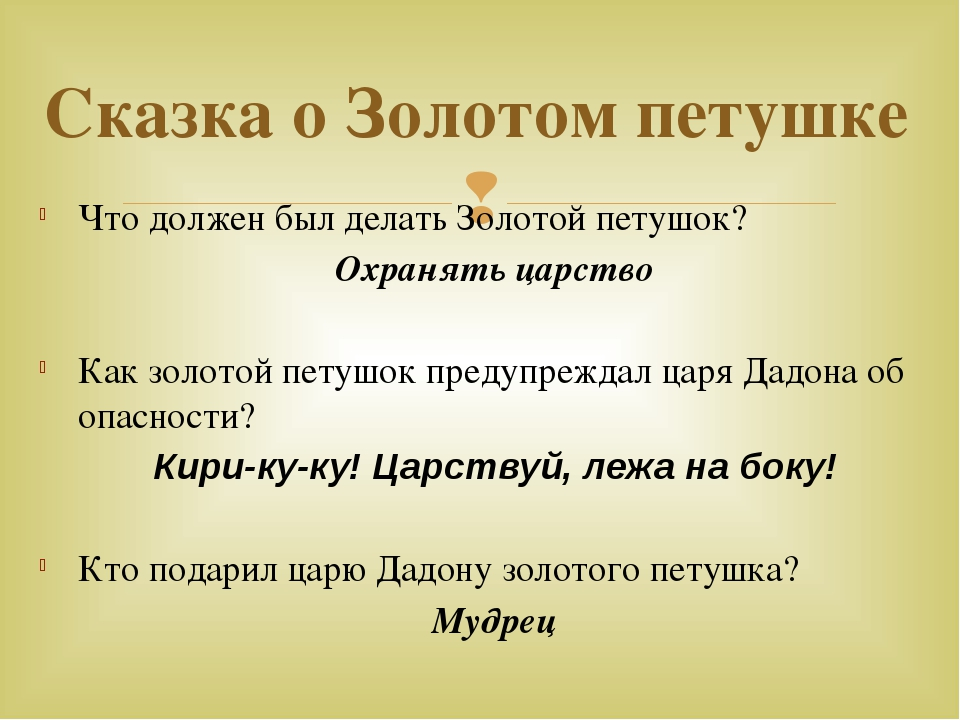 Сказка о Золотом петушке Что должен был делать Золотой петушок? Охранять царс...