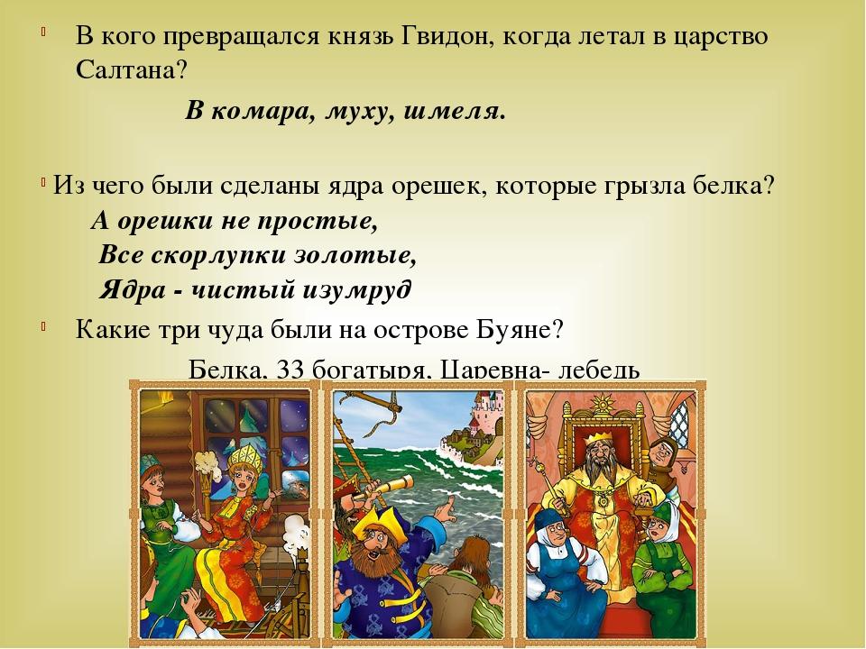 В кого превращался князь Гвидон, когда летал в царство Салтана? В комара, мух...