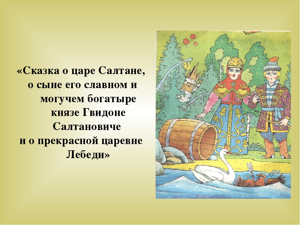 «Сказка о царе Салтане, о сыне его славном и могучем богатыре князе Гвидоне С...