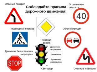 Соблюдайте правила дорожного движения! Ограничение скорости Опасный поворот П