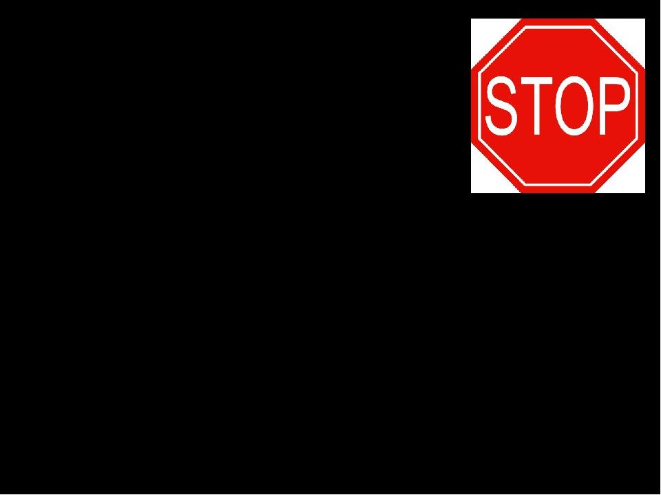 Среди основных причин ДТП: •превышение скорости, •употребление алкоголя, •...