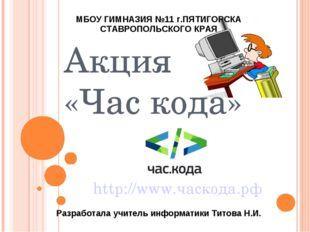 Акция «Час кода» http://www.часкода.рф МБОУ ГИМНАЗИЯ №11 г.ПЯТИГОРСКА СТАВРОП