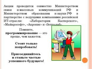 Акция проводится совместно Министерством связи имассовых коммуникаций РФ и М