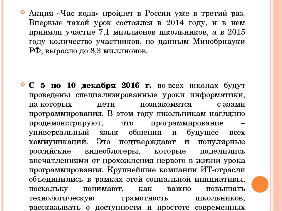 Акция «Час кода» пройдет в России уже в третий раз. Впервые такой урок состоя...