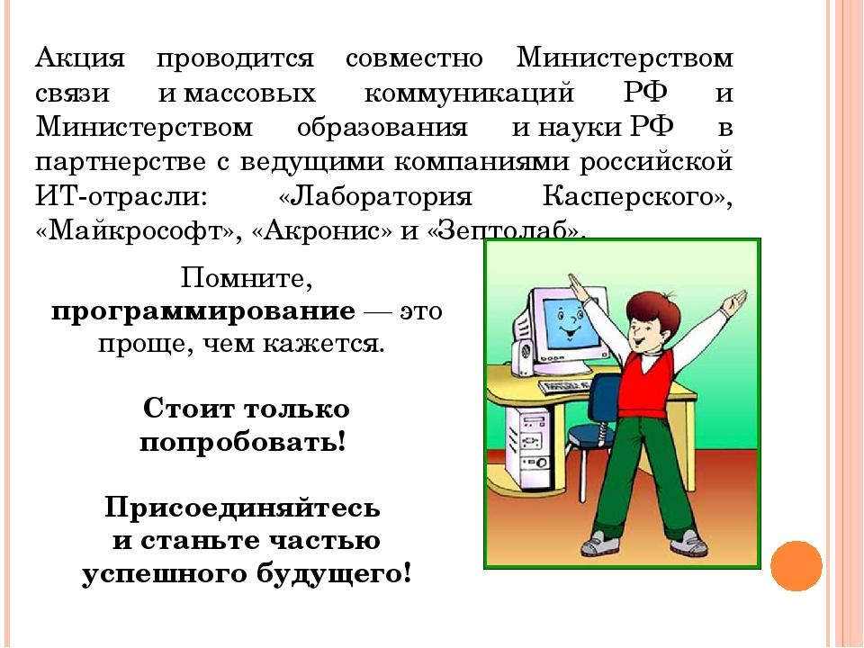 Акция проводится совместно Министерством связи имассовых коммуникаций РФ и М...