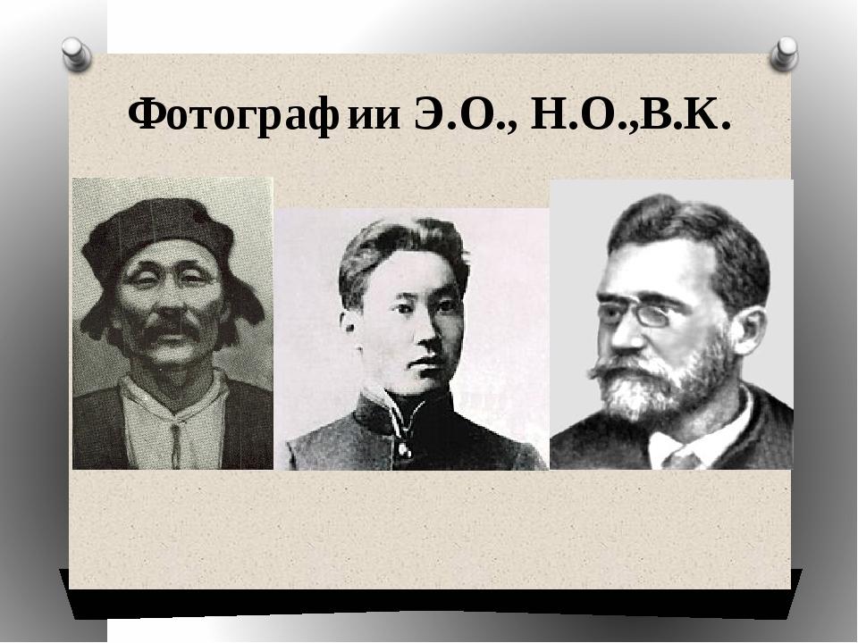 Фотографии Э.О., Н.О.,В.К.