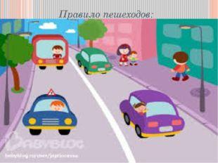 Правило пешеходов: 1 – первое и основное правило для пешеходов: ходить следуе