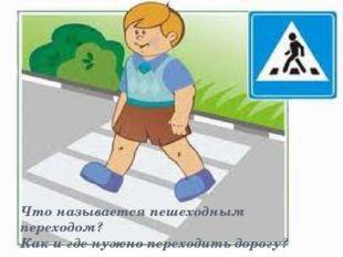Что называется пешеходным переходом? Как и где нужно переходить дорогу?