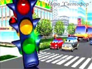 """Игра """"Светофор"""" 1 игра: если я показываю красный – стоим, зеленый – ходьба на"""