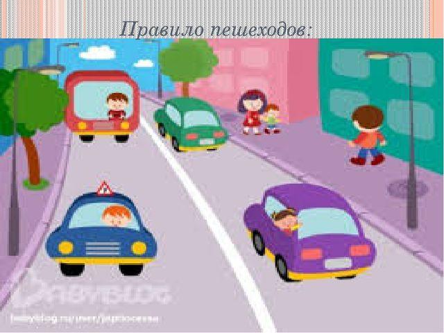 Правило пешеходов: 1 – первое и основное правило для пешеходов: ходить следуе...
