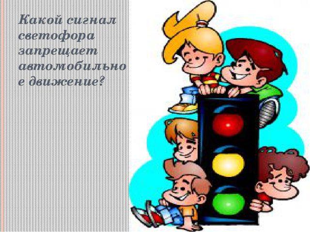 Какой сигнал светофора запрещает автомобильное движение?