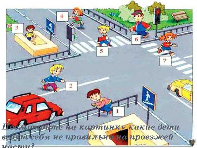 Посмотрите на картинку какие дети ведут себя не правильно на проезжей части?