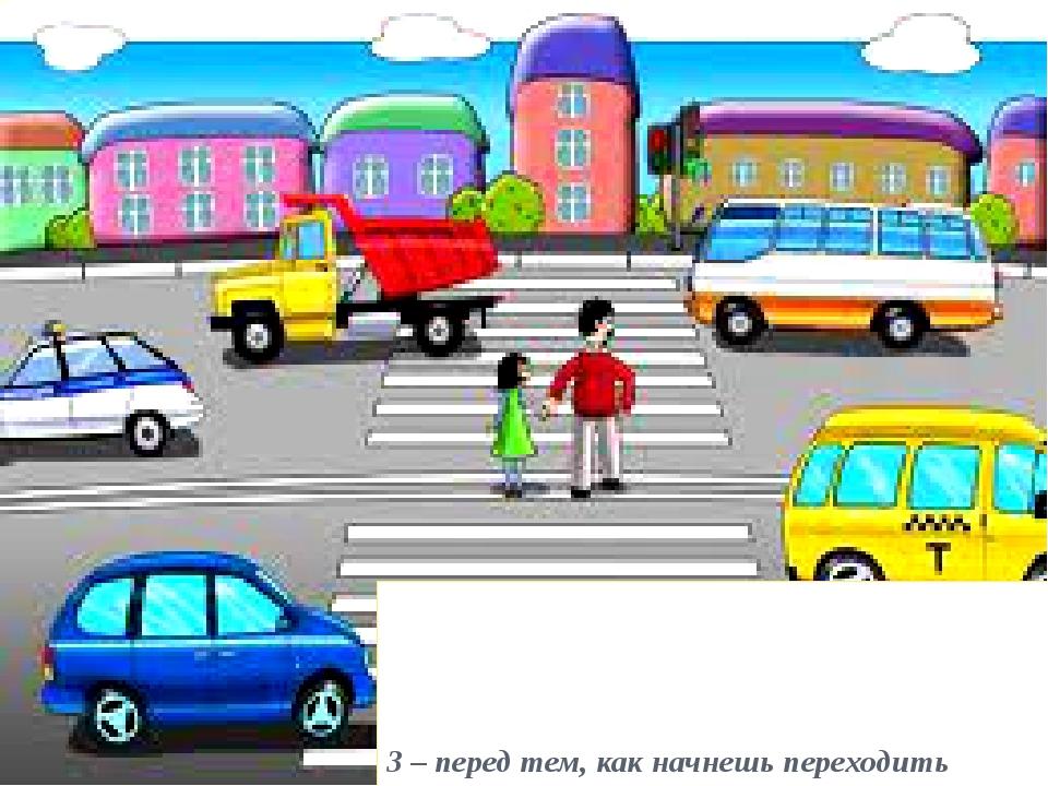 3 – перед тем, как начнешь переходить улицу, посмотри налево, а дойдя до сер...